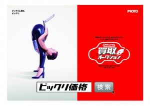 publicité emma Japon